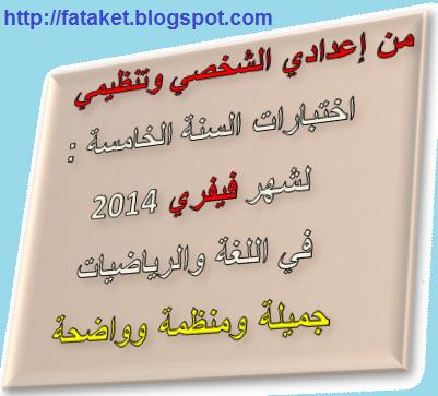 من إعدادي : تقويم شهر فيفري في الرياضيات واللغة  س5 (( جديدة للطباعة والتعديل )) 12.PNG