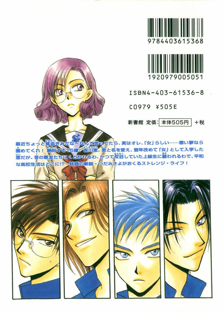 อ่านการ์ตูน Kakumei no Hi 1 ภาพที่ 3
