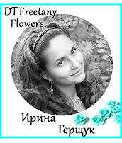 Ирина Герщук