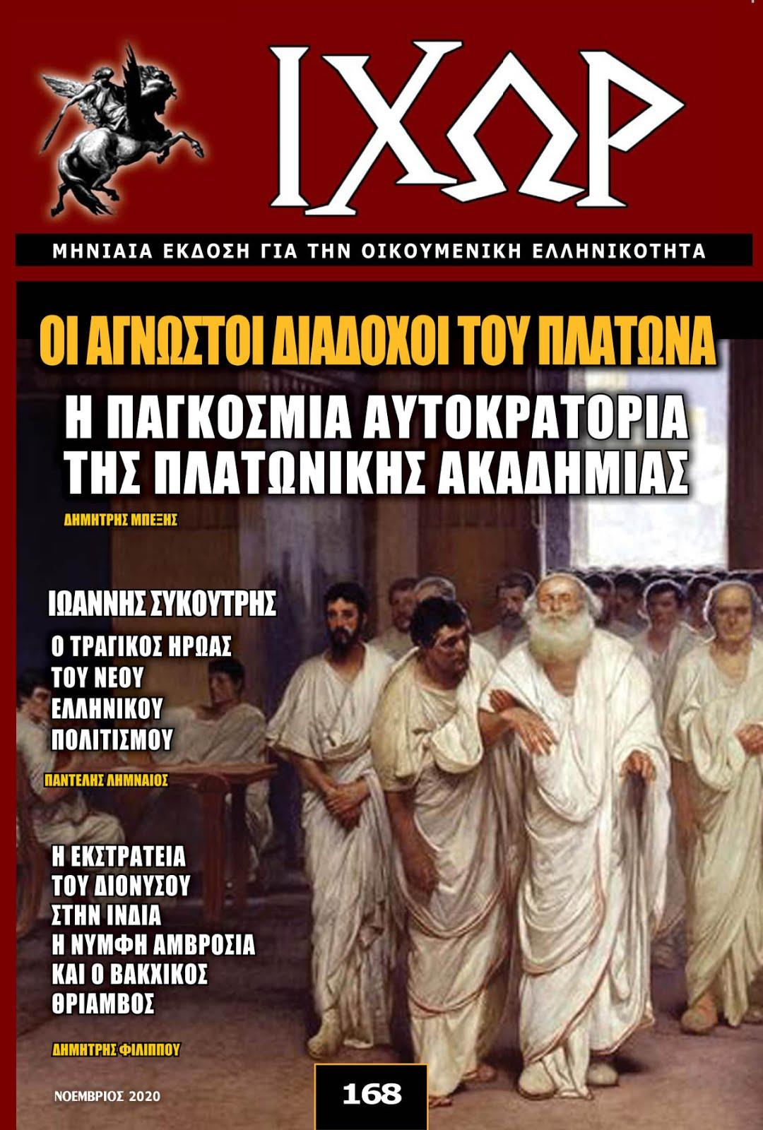 ΙΧΩΡ τχ.168