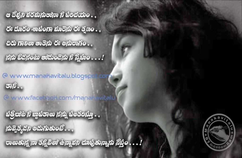 nee jnyapakalu telu love failure kavitha , message, sms for boys and girls in telugu by manakavitalu on images photos to download