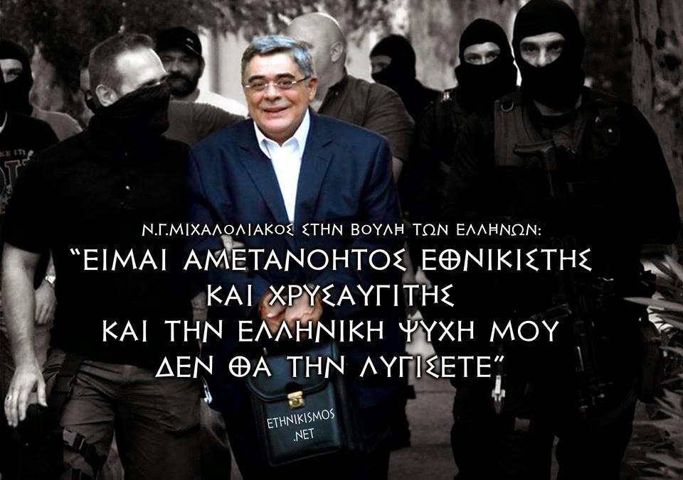 Περί «εγκληματικής οργανώσεως» - Άρθρο του Ν. Γ. Μιχαλολιάκου