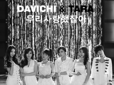 Davichi & T-ara