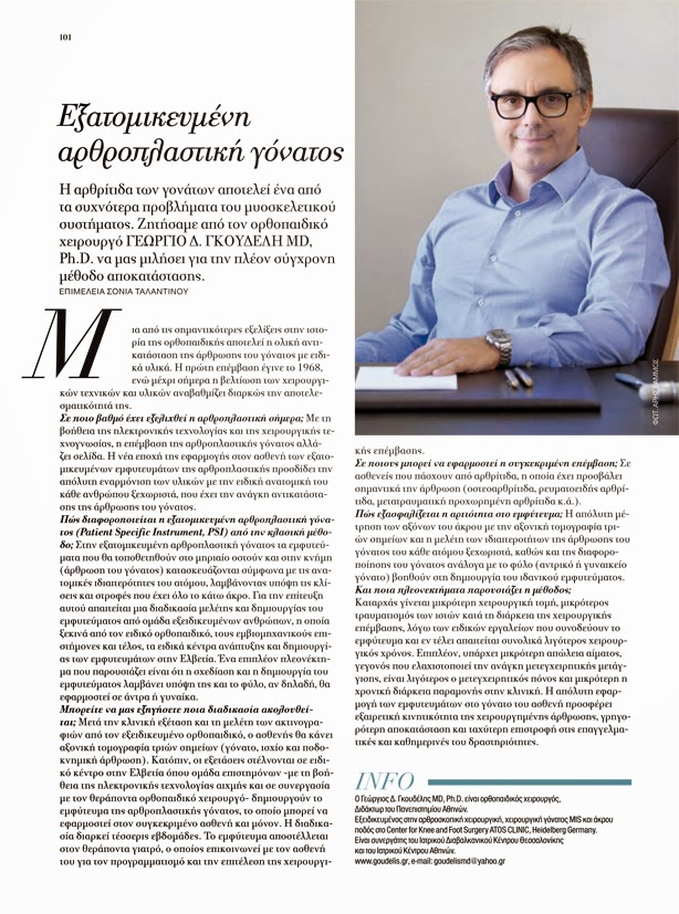Goudelis Georgios, MD