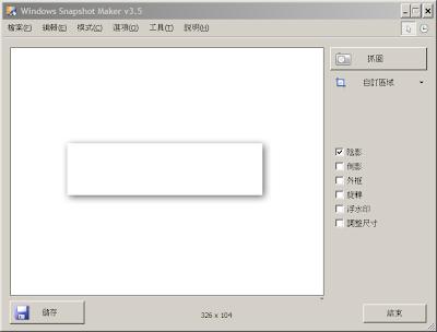 小巧易用的螢幕擷圖工具,WinSnap V4.5.3 多國語言免安裝版!