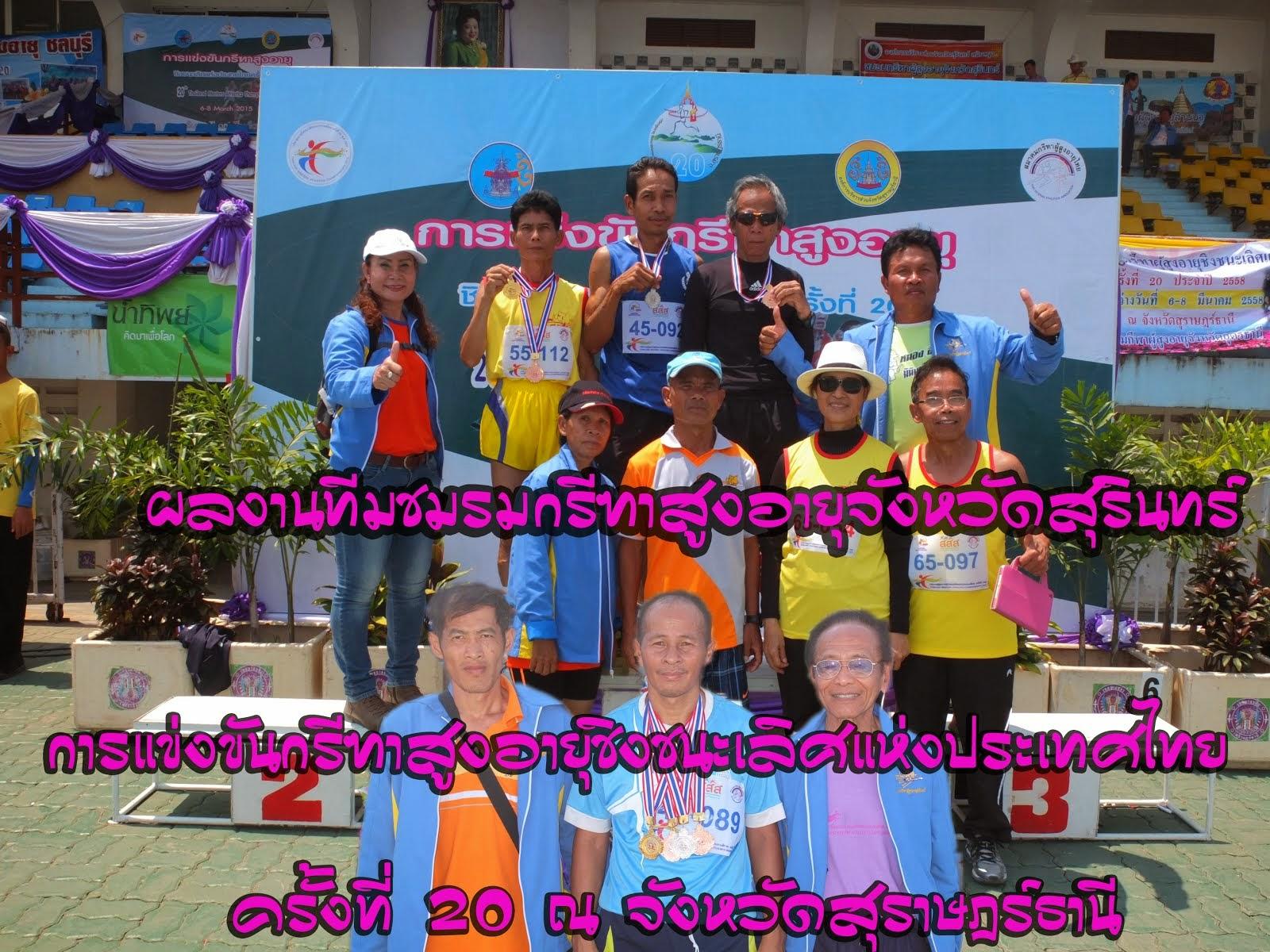 ผลงานชมรมกรีฑาสูงอายุจังหวัดสุรินทร์ การแข่งขันกรีฑาสูงอายุ ชิงชนะเลิศแห่งประเทศไทย สุราษฎร์ธานี