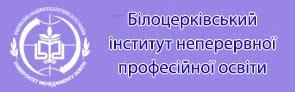 Білоцерківський інститут неперервної професійної освіти