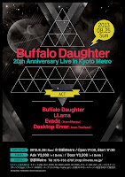 Buffalo Daughter 20th Anniversary Live in Kyoto Metro