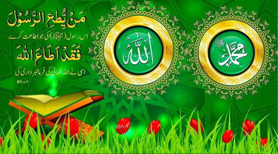 Pak Beautiful Name of Allah And Muhammad Allah Amp Muhammad Name Pic