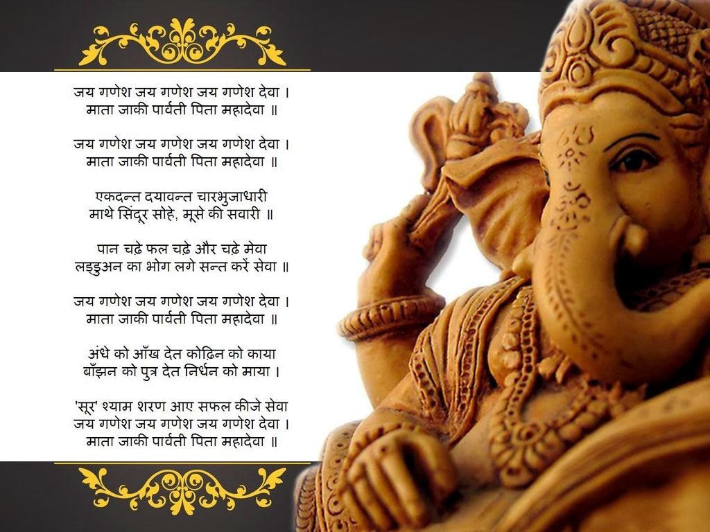 Calendar Raksha Bandhan : Aarti pooja hindu god wallpapers download