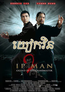 Movies -​ Komkom , Ipman II Khmer Dubbed part 2 End - Chines Movie - chinese movies Chinese
