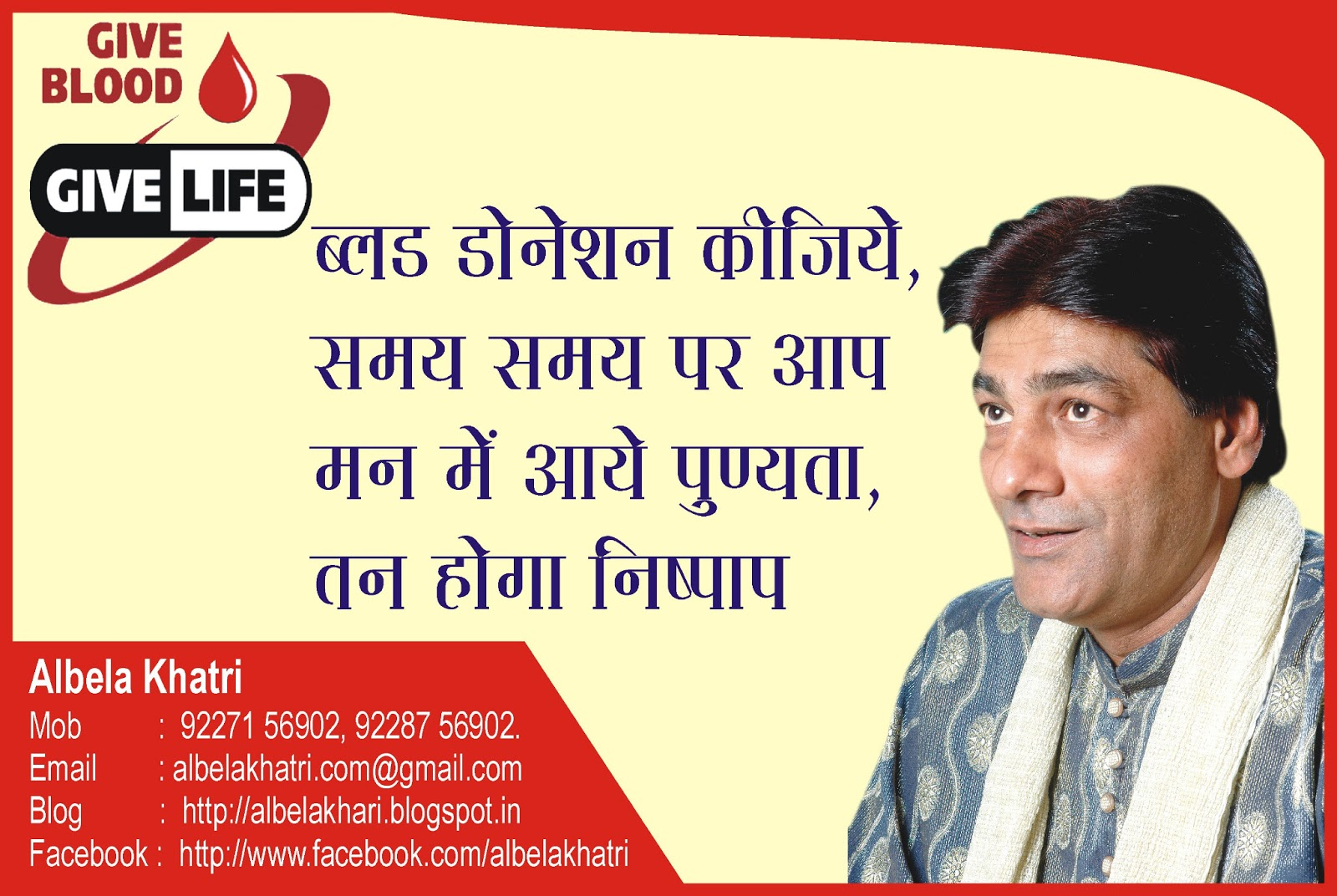 blood donation day essay in hindi