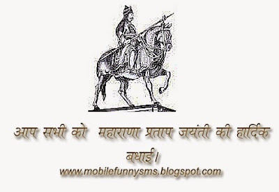 PHOTOS OF MAHARANA PRATAP