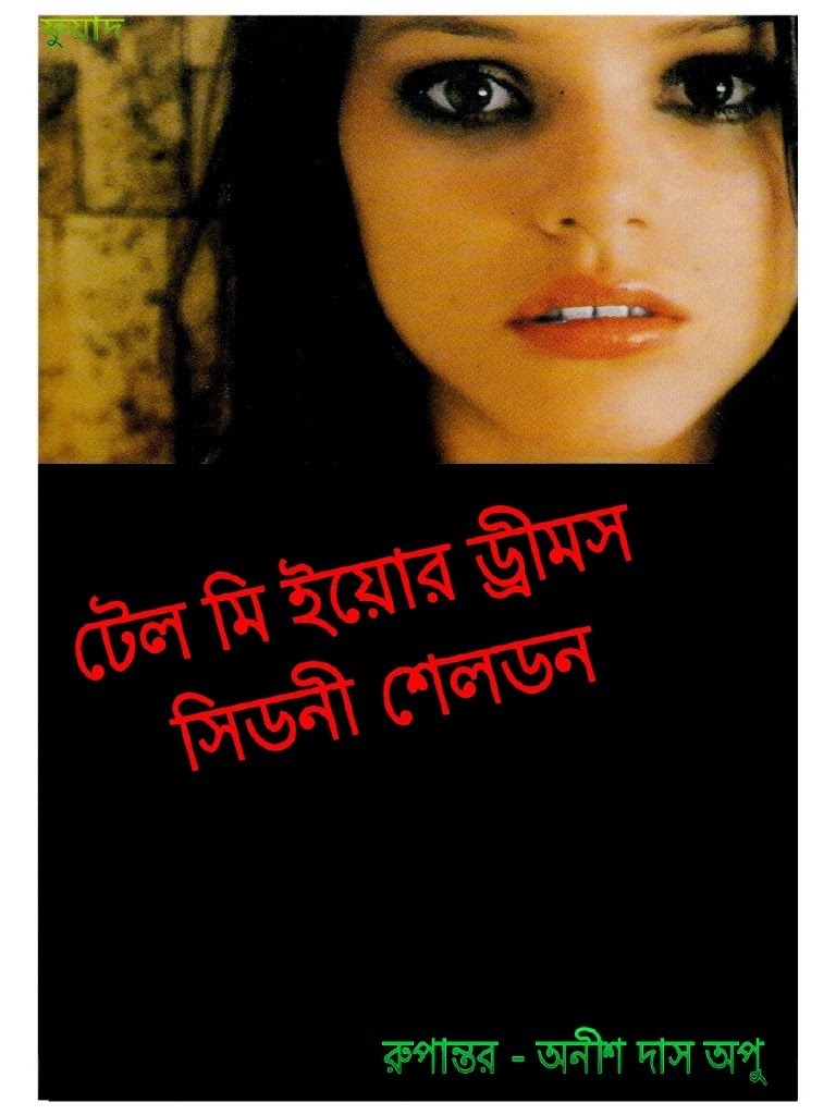 Tell Me Your Dreams by Sidney Sgeldon bangla Book