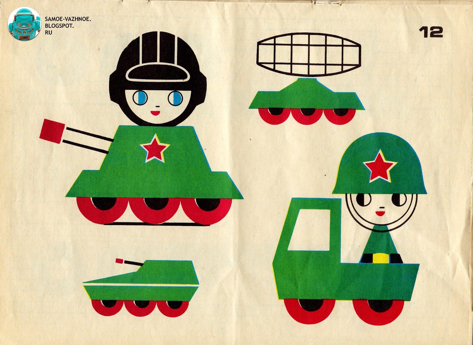 Как сделать из бумаги солдатиков своими руками 12