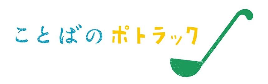 ことばのポトラック 2011.3.27〜