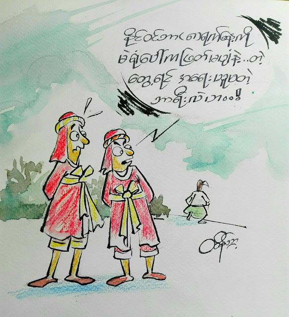 ကာတြန္း ထိန္သာ – မဲရုုံနား မကပ္ရ
