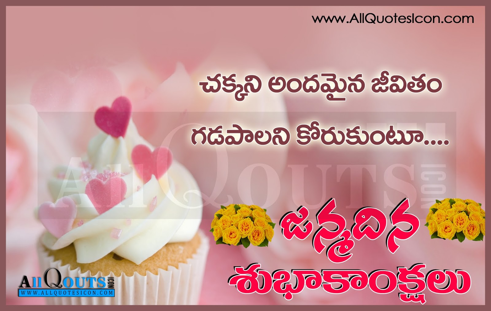 happy birthday wishes greetings telugu quotes hd
