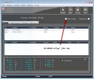 برنامج HDVB لتشغيل الشيرنج Gbox 6.jpg