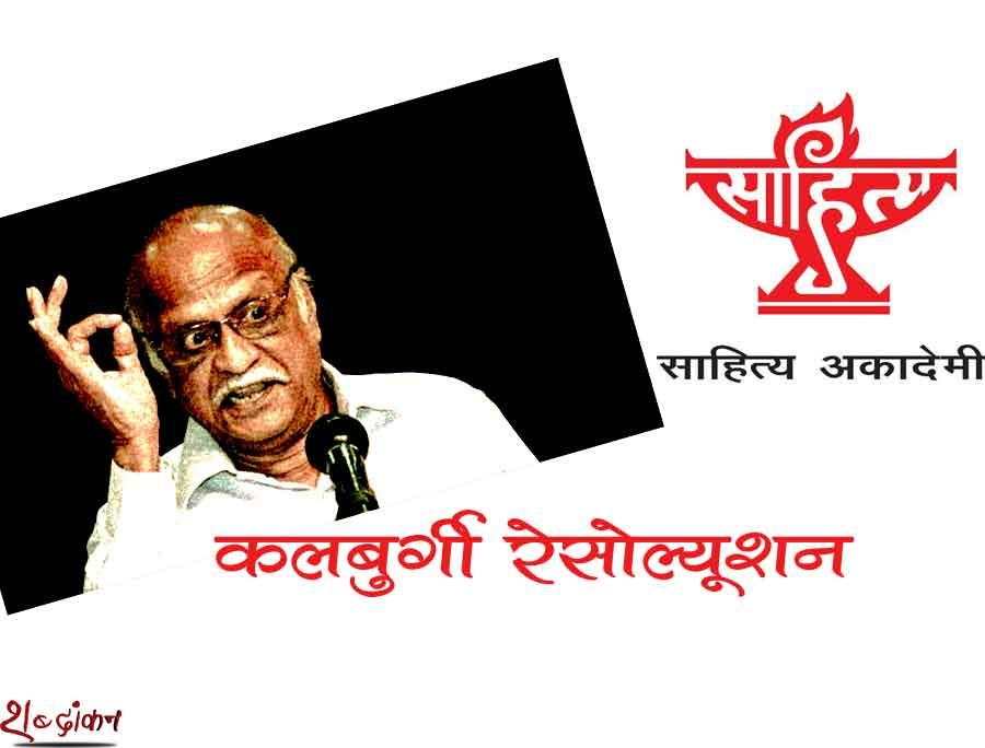 'कलबुर्गी रेसोल्यूशन' साहित्य अकादेमी का अभिव्यक्ति को दृढ़ समर्थन | Kalburgi Resolution - Sahitya Akademi
