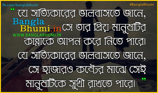 Bengali Sad Love Kobita - Valobasar Koster Kobita