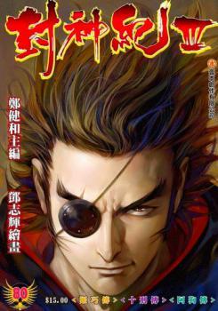 Feng Shen Ji Manga