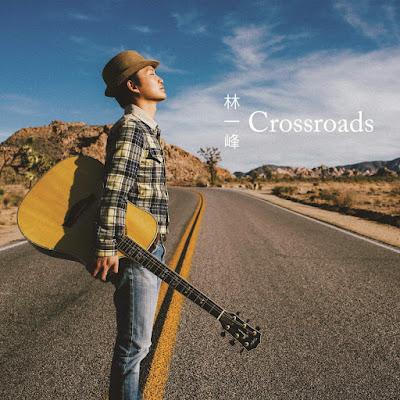 [Album] Crossroads - 林一峰Chet Lam (mp3)