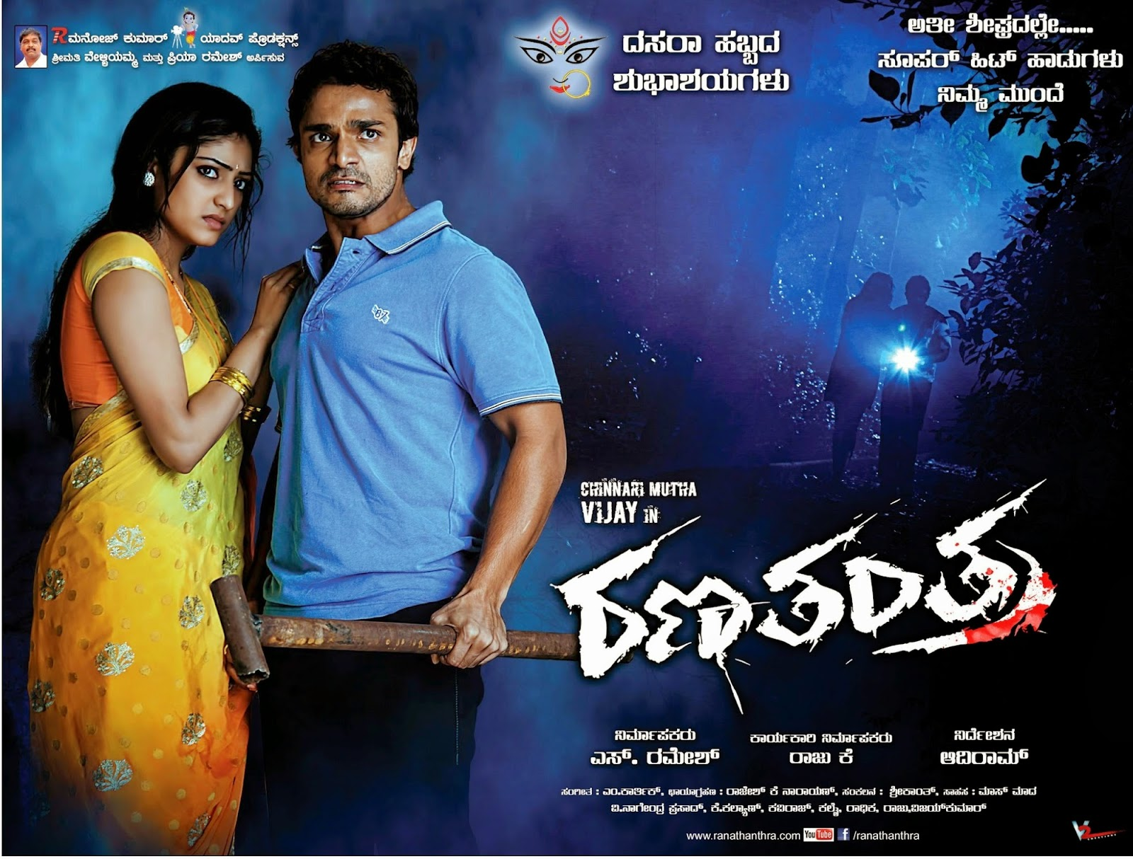 Ranatantra (2014) kannada Movie Mp3 Songs Download