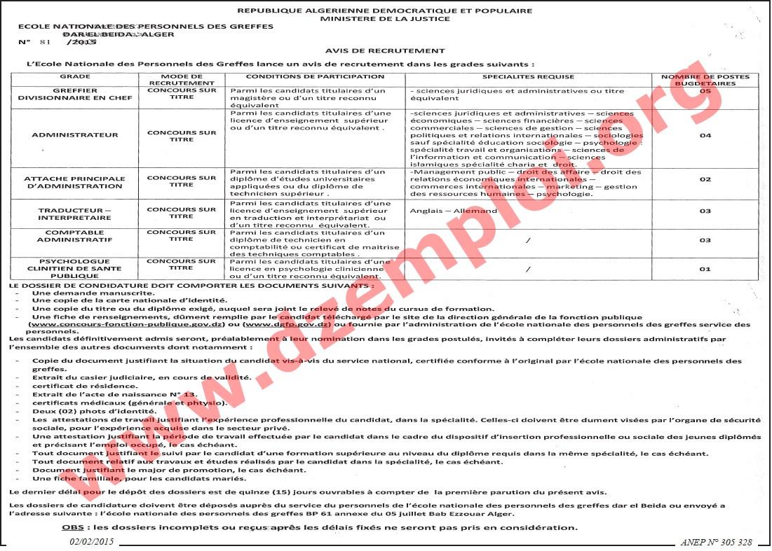 إعلان مسابقة توظيف في المدرسة الوطنية لمستخدمي أمانات الضبط بالدار البيضاء الجزائر Alger%2Becole%2Bdes%2Bgreffes