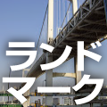 ふりーフォトフォト〈著作権フリー無料画像〉