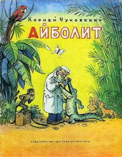 Смотреть Сказку Доктор Айболит