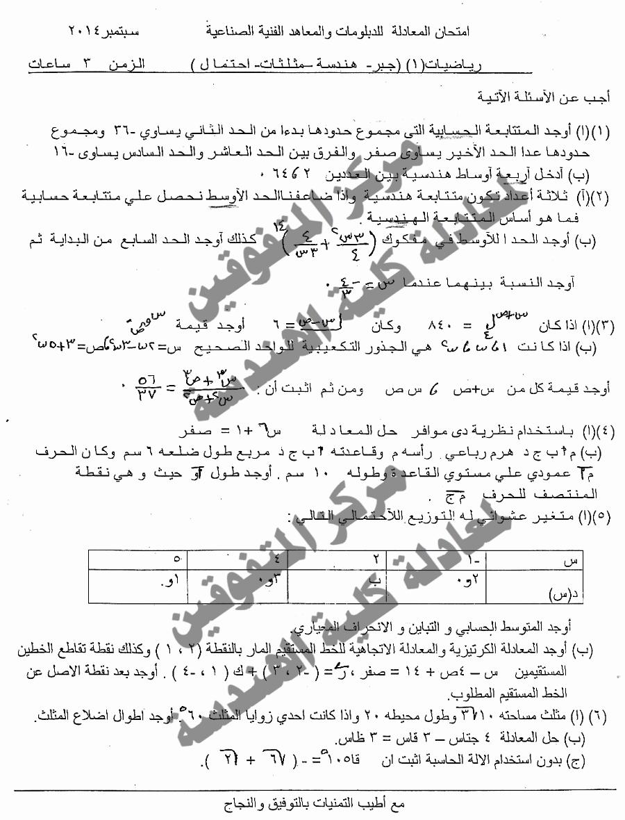 إمتحان معادلة كلية الهندسة 2014 رياضة عامة