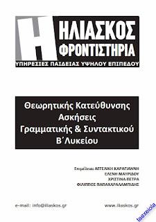 Ασκησεις Γραμματικης και Συντακτικου Αρχαιων Κατευθυνσης Β Λυκειου