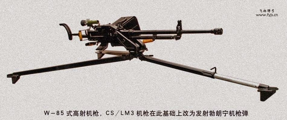 how to say gun in chinese