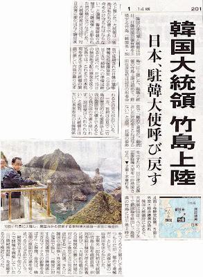 朝日新聞 2012年8月11日(土)朝刊