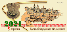 КОПЫЛЬ - столица Дня белорусской письменности 2021 года
