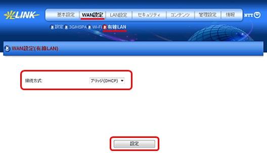 [WAN設定]から[有線LAN]を選択し、接続方式で「ブリッジ(DHCP)」を選択し[設定]をクリック