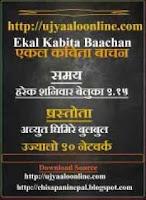 Ekal Kabita Bachan
