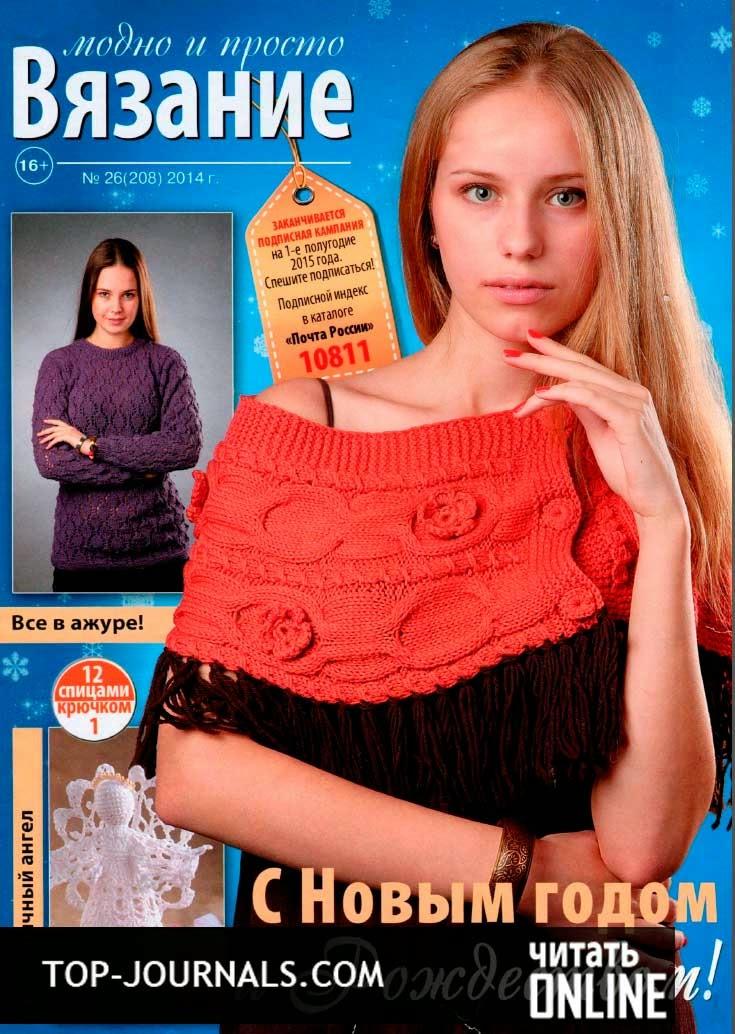 Журналы по вязанию модное вязание 611