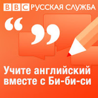 "рабиопрограмма ""Learn English with BBC Russian"""