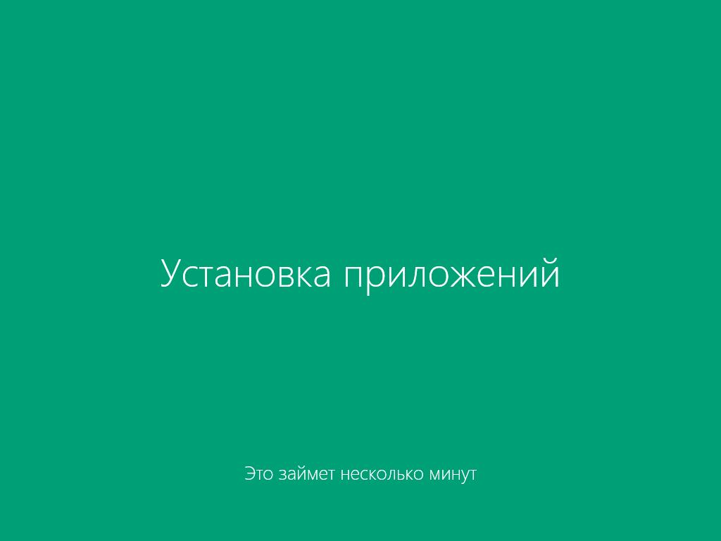 30_Установка Windows 8 - Установка приложений - Это займет несколько минут.png