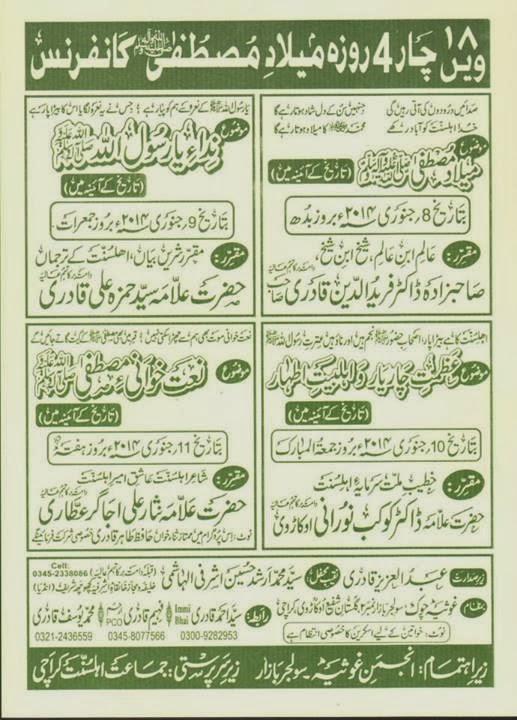 Eid Meelad un Nabee Conference allama kaukab noorani okarvi