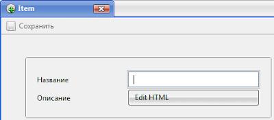 Редактор контента вызывается кнопкой Edit HTML