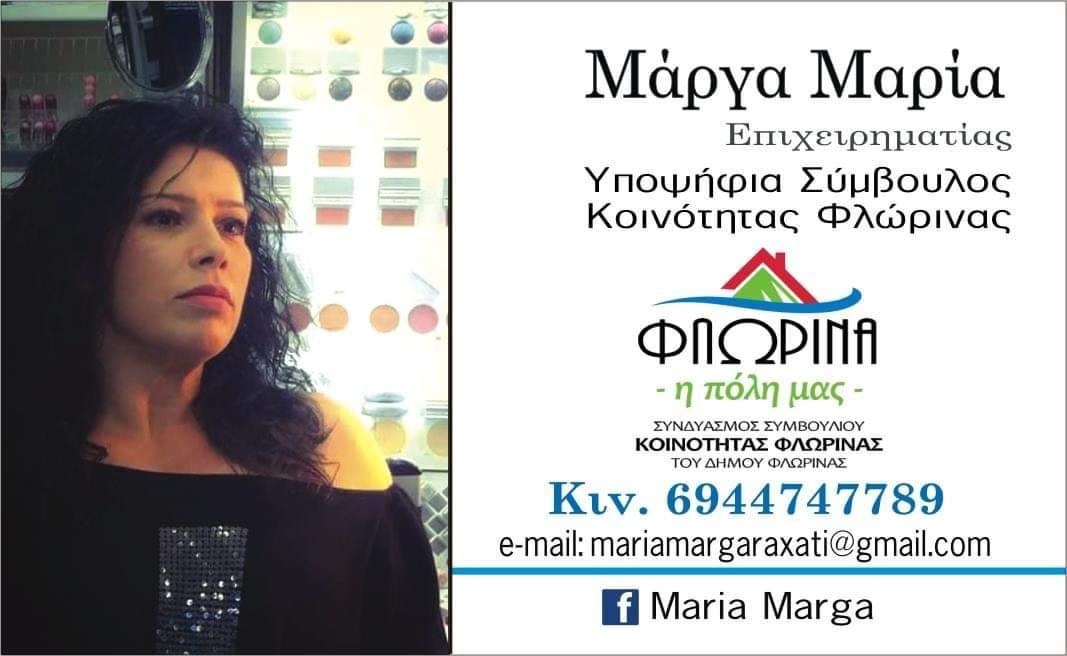 Μάργα Μαρία: Υποψήφια σύμβουλος κοινότητας Φλώρινας με τον συνδυασμό «Φλώρινα η πόλη μας»