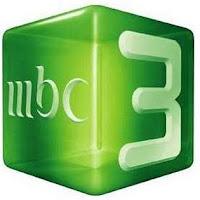 قناة Mbc 3