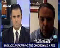 Νίκος Λυγερός: Μοχλός ανάκαμψης της οικονομίας η ΑΟΖ