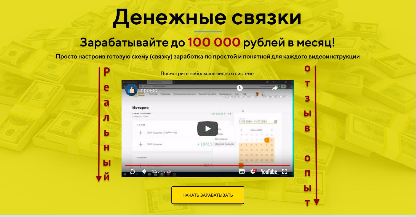 Андрей Резник: до 100 000 рублей в месяц на денежных связках