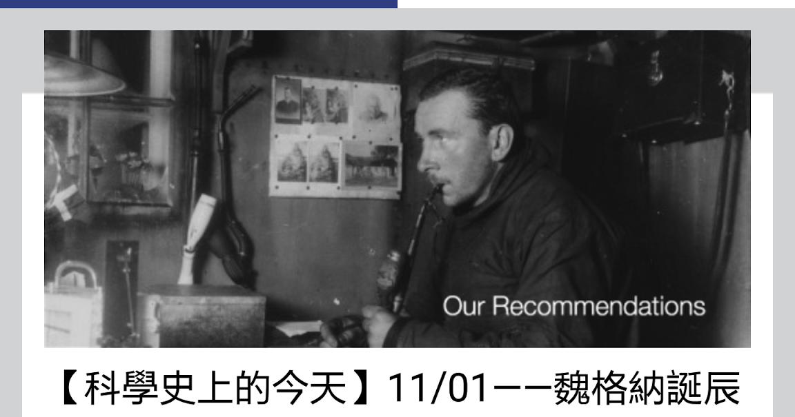 不在課本上更有趣的口袋科學:台灣泛科學微讀 App