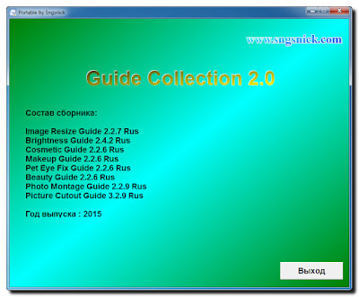 Guide Collection 2.0 - Состав сборника