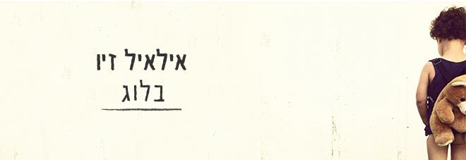 אילאיל זיו